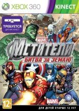 Игра Мстители Битва за Землю (XBOX 360)