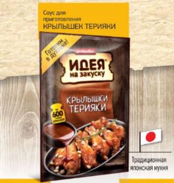 КОСТРОВОК СОУС для приготовления крылышек ТЕРИЯКИ 80 г