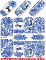 Слайдер-дизайн  N467  (водные наклейки)