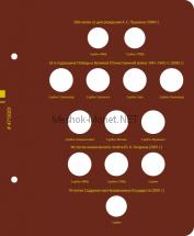 Лист для альбома «Памятные монеты России из недрагоценных металлов». Серия «professional». № 1