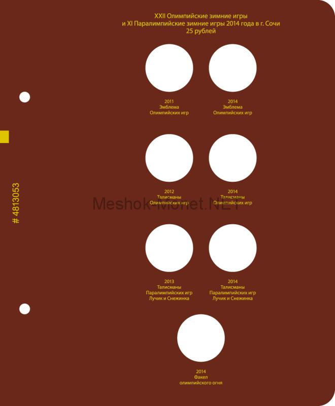 Лист для альбома «Памятные монеты России из недрагоценных металлов». № 3