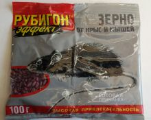 """""""Рубигон"""". Зерно от крыс и мышей.  100 гр. /100/"""