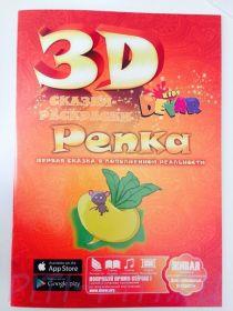 Devar Kids Сказка-Раскраска Репка 3D