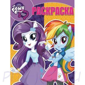 Волшебная раскраска  Мой маленький пони: Девочки из Эквестрии. My Little Pony