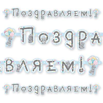 Гирлянда-буквы Поздравляем Me to You170