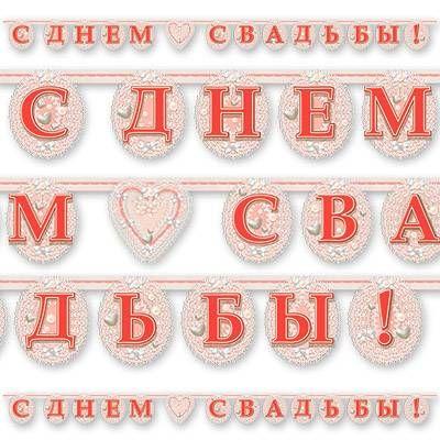 Гирлянда-буквы С ДНЕМ СВАДЬБЫ Кружево