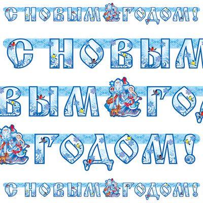 Гирлянда-буквы с НГ Дед Мороз Снегурочка