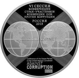 3 рубля 2015 г. 10-летие Конвенции ООН против коррупции