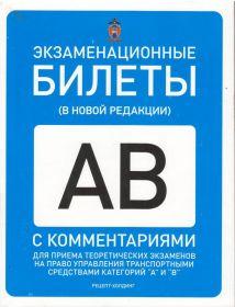 Билет АВ