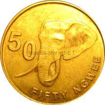 Замбия 50 нгвей 2012 г.