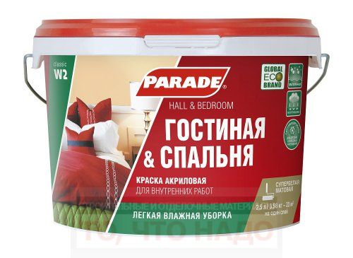 Краска PARADE W2