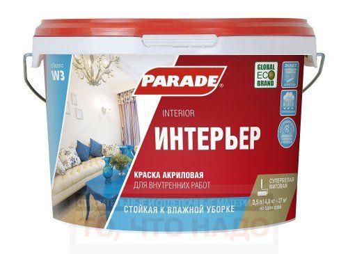 Краска PARADE W3 влагостойкая