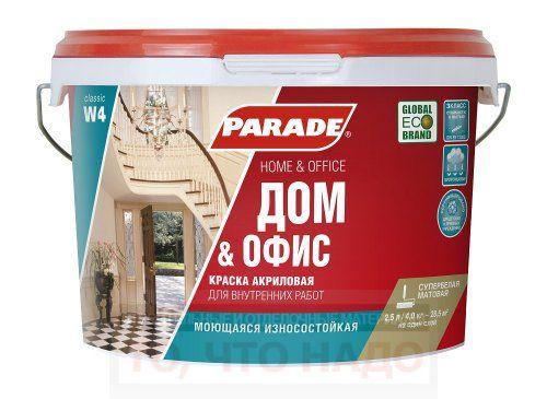 Краска PARADE W4 износостойкая