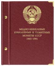 Полный набор юбилейных и памятных монет СССР в альбоме-книге