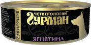 Четвероногий гурман Golden line Ягнятина натуральная в желе для собак (100 г)