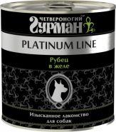 Четвероногий гурман Platinum line Рубец говяжий в желе для собак (240 г)