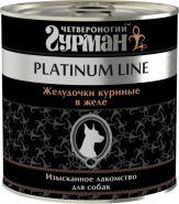 Четвероногий гурман Platinum line Желудочки куриные в желе для собак (240 г)