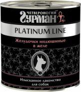 Четвероногий гурман Platinum line Желудочки индюшиные в желе для собак (240 г)