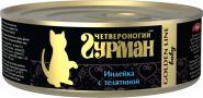 Четвероногий гурман Golden line Для котят Индейка с телятиной в желе (100 г)