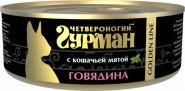 Четвероногий гурман Golden line Для кошек Говядина с кошачьей мятой натуральная в желе (100 г)