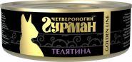 Четвероногий гурман Golden line Для кошек Телятина натуральная в желе (100 г)