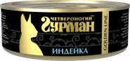Четвероногий гурман Golden line Для кошек Индейка натуральная в желе (100 г)