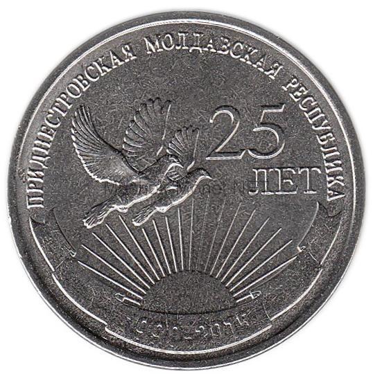 1 рубль 2015 год. 25 лет образования ПМР. Приднестровье