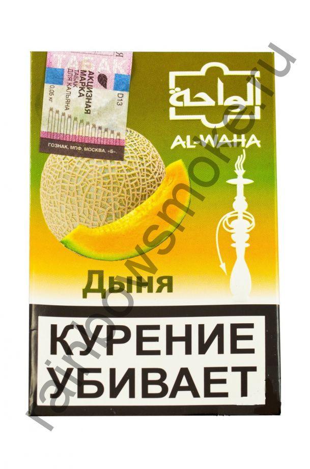 Al Waha 50 гр - Melon (Дыня)