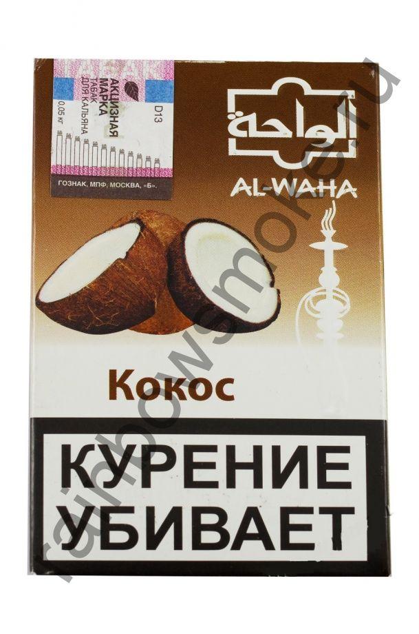 Al Waha 50 гр - Coconut (Кокос)