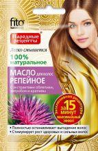 Масло для волос репейное с экстрактами облепихи, зверобоя и крапивы, 20 мл
