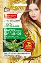 Масло для волос крапивное с экстрактами лопуха, ромашки и сибирского кедра, 20 мл