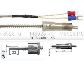 Термопара ТП-А-2488-1, ХА  −40…400°С