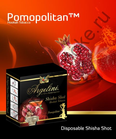 Argelini 50 гр - Pomopolitan (Помополитан)