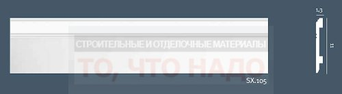 Плинтус ORAC AXXENT SX 105
