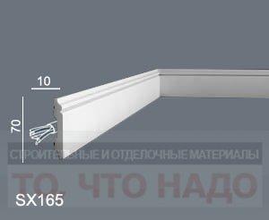 Плинтус ORAC AXXENT SX 165