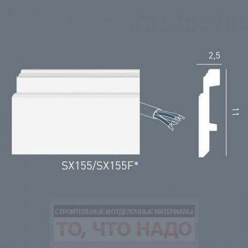 Плинтус ORAC AXXENT SX 155