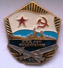 Знак 30 лет соединения ВМФ 1982