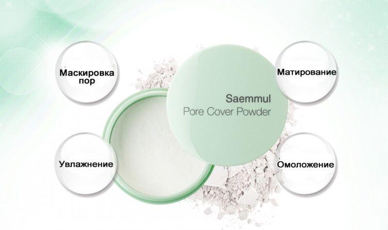 Корейская Пудра рассыпчатая Saemmul Perfect Pore powder SAEM
