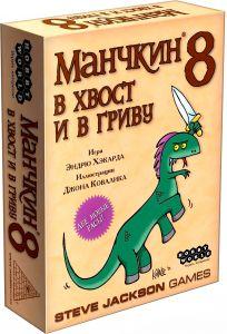 Манчкин 8: В хвост и в гриву