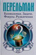 """Книга """"Головоломки. Задачи. Фокусы. Развлечения."""""""