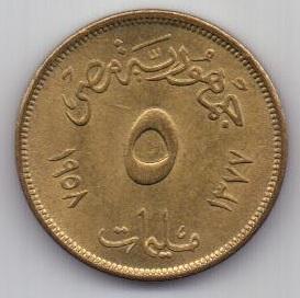 5 милльем 1958 г. UNC.Египет