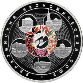 3 рубля 2015 г. Евразийский экономический союз