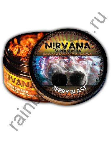 Nirvana 250 гр - Berry Blast (Ягодный БДЫЖЬ!)