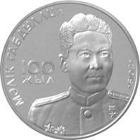 100 лет Малику Габдуллину 50 тенге Казахстан 2015