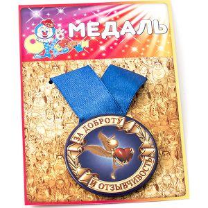 Медаль За доброту и отзывчивость