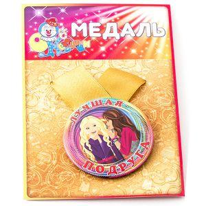 Медаль Лучшая подруга