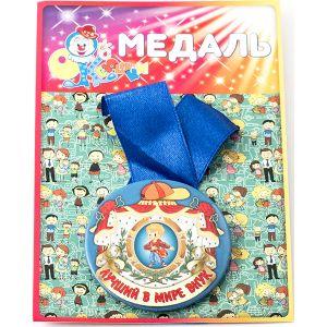 Медаль Лучший в мире внук