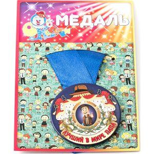 Медаль Лучший в мире папа