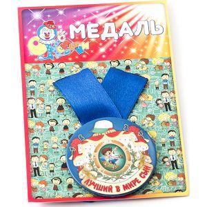 Медаль Лучший в мире сын