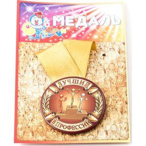 Медаль Лучший в профессии